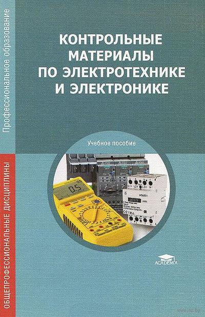 Контрольные материалы по электротехнике и электронике