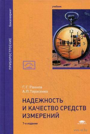 Надежность и качество средств измерений. Георгий Раннев, Александр Тарасенко