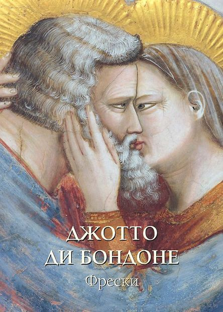 Джотто ди Бондоне. Фрески. Юрий Астахов