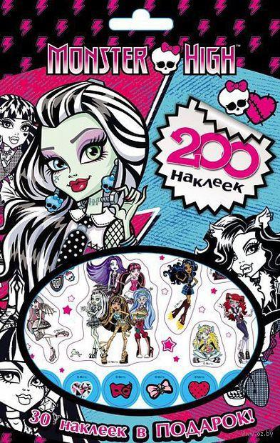 Monster High. 200 наклеек — фото, картинка