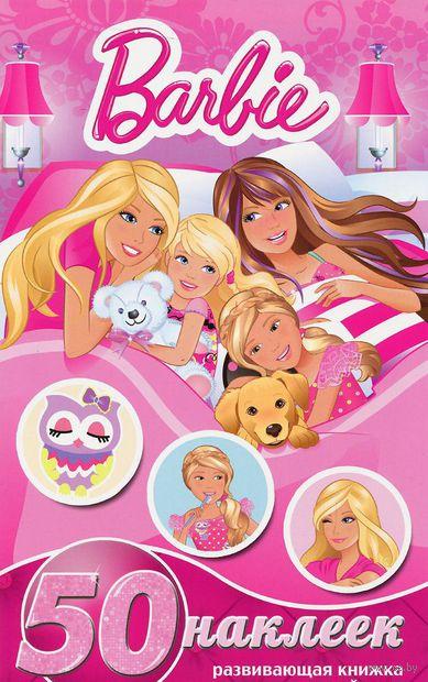 Барби. Развивающая книжка-малышка