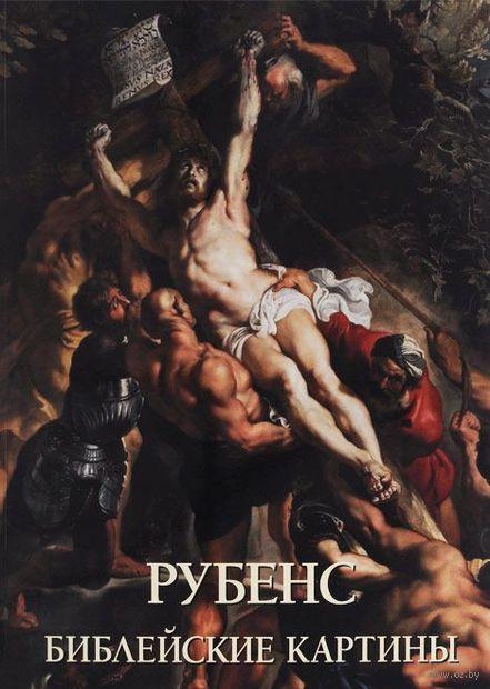 Рубенс. Библейские картины — фото, картинка