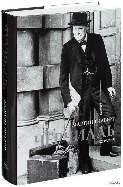 Черчилль. Биография — фото, картинка