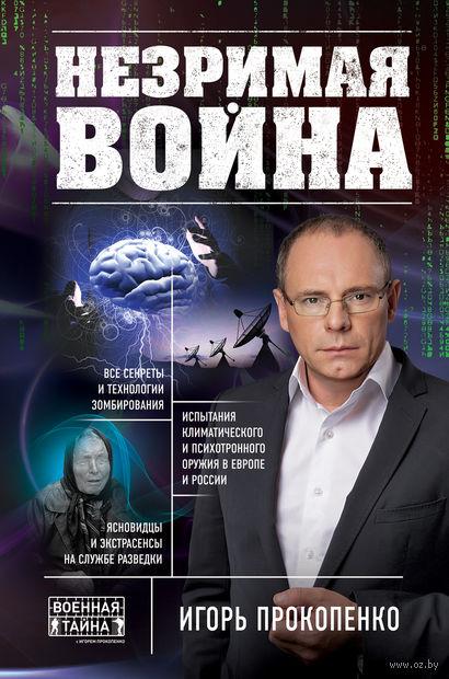Незримая война. Игорь Прокопенко