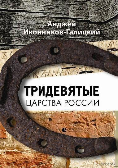 Тридевятые царства России — фото, картинка