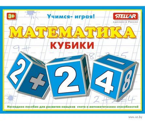 """Кубики """"Математика"""" (12 шт.; арт. 00706) — фото, картинка"""