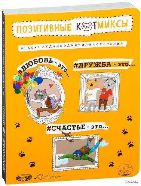 Блокнот. Позитивные коты (оранжевый)