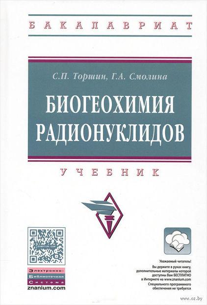 Биогеохимия радионуклидов. С. Торшин, Г. Смолина
