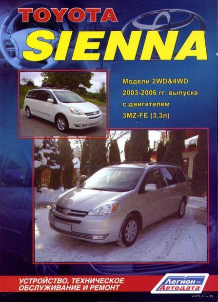 Toyota Sienna 2003-2006 гг. Устройство, техническое обслуживание и ремонт