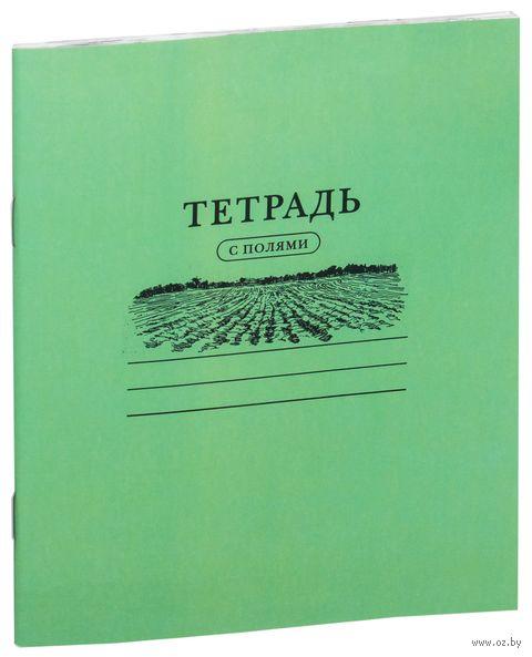 """Тетрадь """"С полями"""" (24 листа) — фото, картинка"""