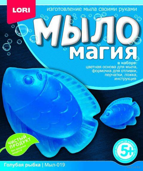 """Набор для изготовления мыла """"Голубая рыбка"""" — фото, картинка"""