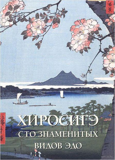Хиросигэ. Сто знаменитых видов Эдо — фото, картинка