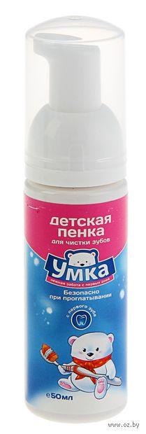 """Пенка для чистки зубов детская """"Умка"""" (50 мл) — фото, картинка"""