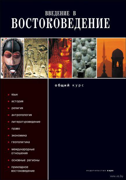 Введение в востоковедение. Общий курс — фото, картинка
