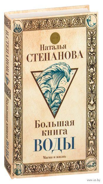 Большая книга воды — фото, картинка