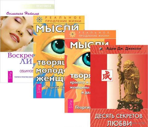 Воскресение лица, или Обыкновенное чудо. Мысли, творящие молодость женщины. Мысли, творящие красоту и молодость женщины до 100 лет и дальше. Десять секретов Любви (комплект из 4-х книг) — фото, картинка