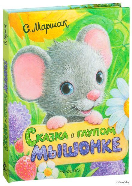 Сказка о глупом мышонке — фото, картинка