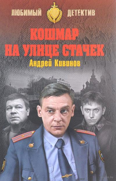 Кошмар на улице Стачек — фото, картинка