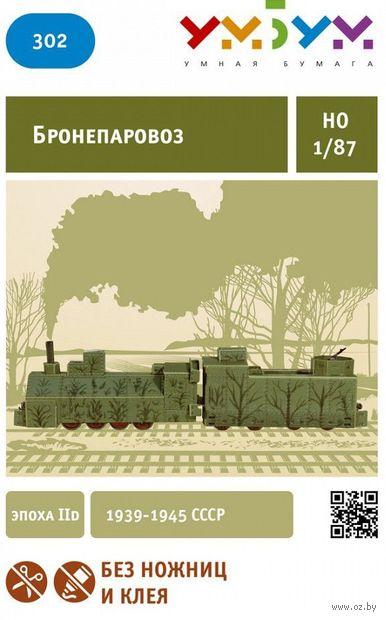 """Сборная модель из картона """"Бронепаровоз"""" (масштаб: 1/87) — фото, картинка"""