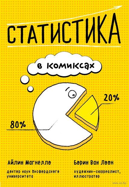 Статистика в комиксах — фото, картинка