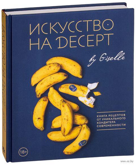 Искусство на десерт. Книга рецептов от уникального кондитера современности — фото, картинка