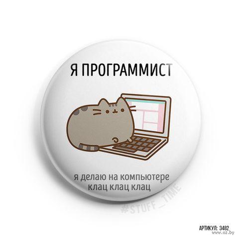 """Значок """"Я программист"""" (арт. 3482) — фото, картинка"""