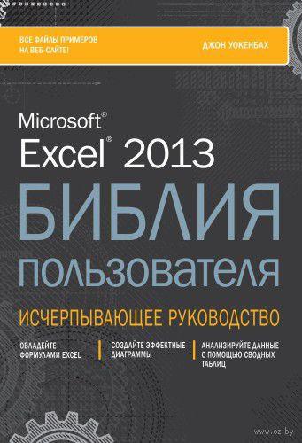 Microsoft Excel 2013. Библия пользователя. Джон Уокенбах