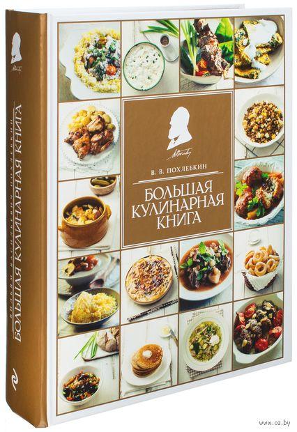 Большая кулинарная книга — фото, картинка