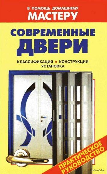 Современные двери — фото, картинка