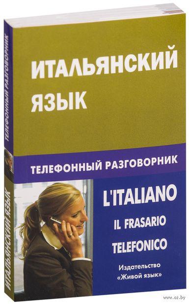 Итальянский язык. Телефонный разговорник. Иван Семенов