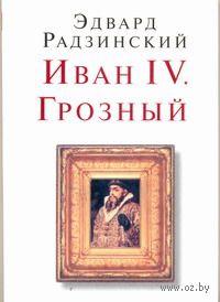 Иван IV. Грозный (м) — фото, картинка