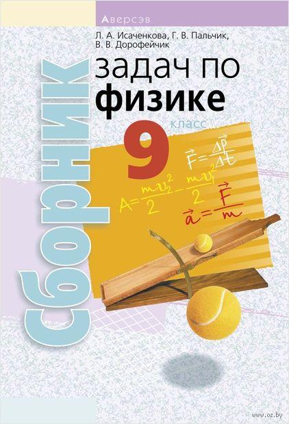 Сборник задач по физике. 9 класс. Лариса Исаченкова, Г. Пальчик