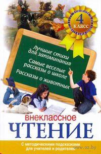 Внеклассное чтение. 4 класс. С методическими подсказками для учителей и родителей