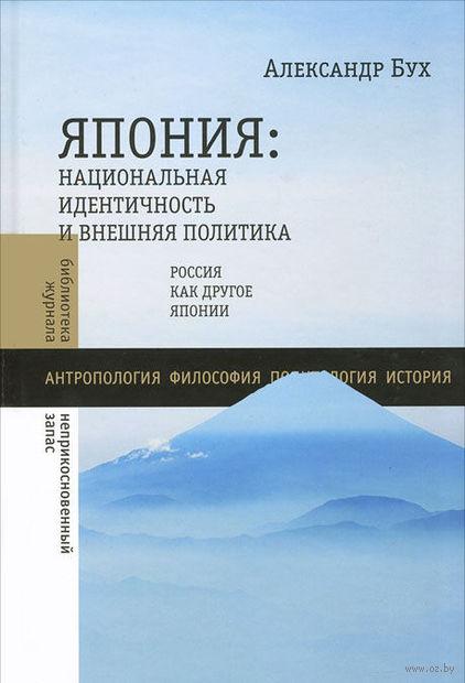 Япония. Национальная идентичность и внешняя политика. Россия как Другое Японии. Александр Бух