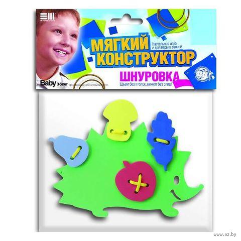 """Мягкий конструктор-шнуровка """"Ежик"""""""