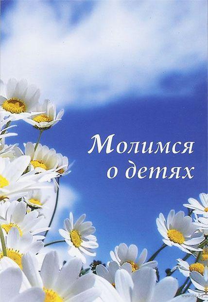 Молимся о детях. Протоиерей Александр Союзов