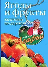 Ягоды и фрукты. Заготовки по-деревенски. Агафья Звонарева