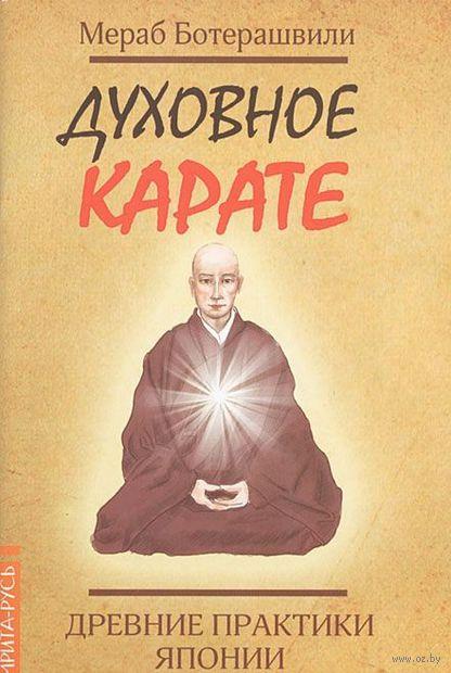 Духовное карате. Древние практики Японии. Мераб Ботерашвили