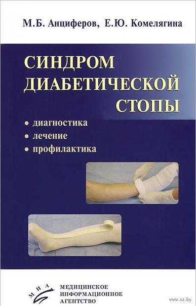 Синдром диабетической стопы. Диагностика, лечение и профилактика. Е. Комелягина, М. Анциферов