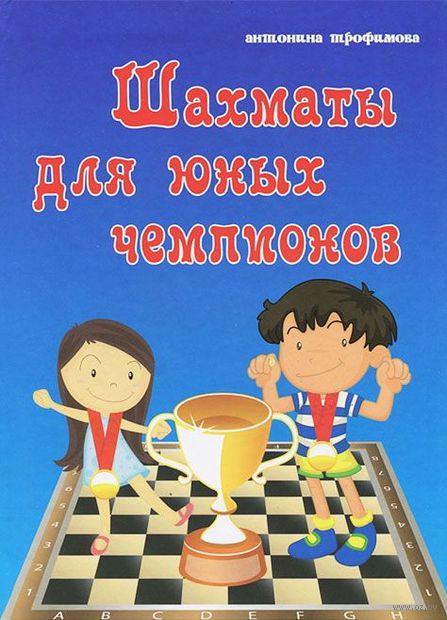 Шахматы для юных чемпионов. Антонина Трофимова