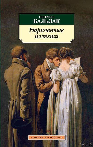 Утраченные иллюзии (м). Оноре де Бальзак
