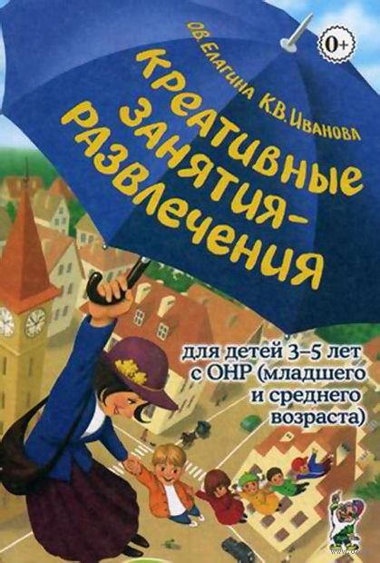 Креативные занятия-развлечения для детей 3-5 лет с ОНР (младшего и среднего возраста). Ольга Елагина, Ксения Иванова