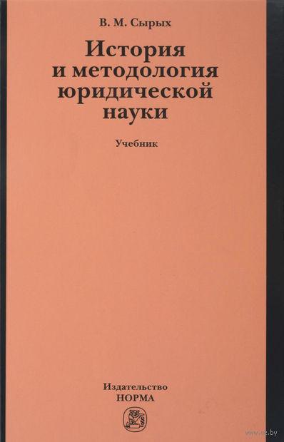 История и методология юридической науки. Владимир Сырых