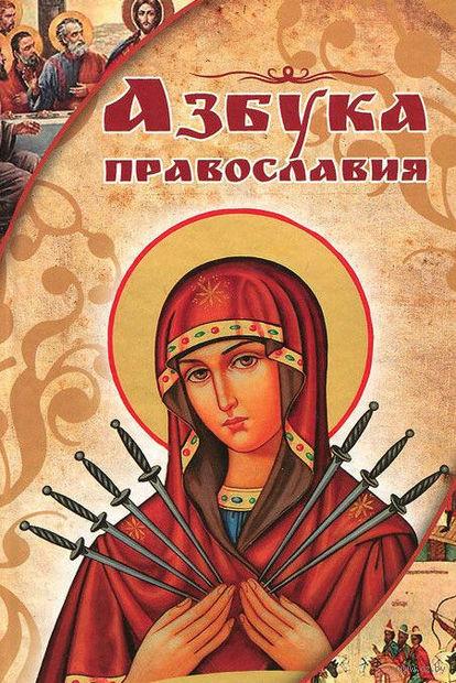 Азбука православия. Елена Елецкая