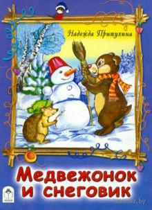 Медвежонок и снеговик. Надежда Притулина