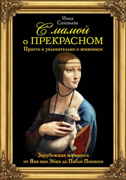 С мамой о прекрасном. Зарубежная живопись. Инна Соловьева
