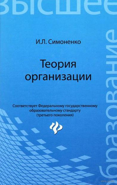 Теория организации. Игорь Симоненко