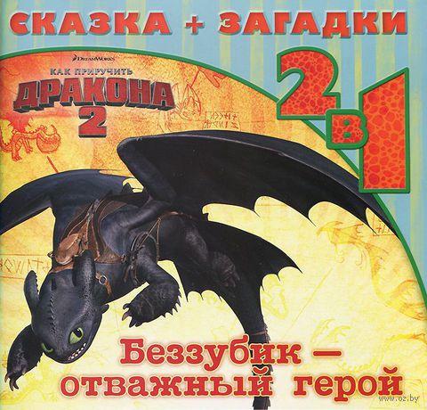 Как приручить дракона 2. Беззубик - отважный герой — фото, картинка
