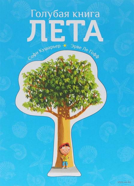Голубая книга лета. Софи Кушарьер