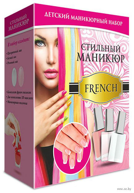 """Набор """"Стильный маникюр. French"""""""